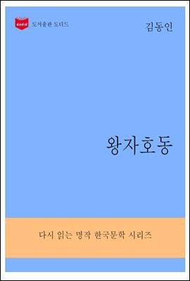 한국문학전집223