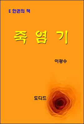 한국문학전집252