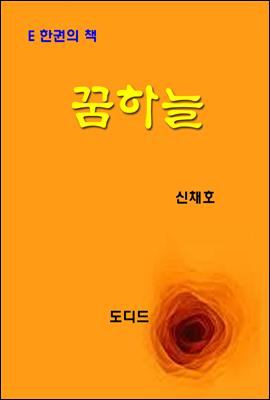 한국문학전집255