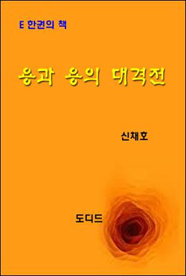 한국문학전집256