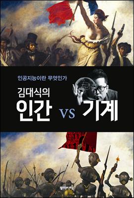 김대식의 인간 vs 기계