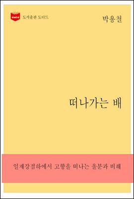 한국문학전집 258