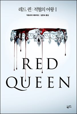 레드 퀸 : 적혈의 여왕Ⅰ
