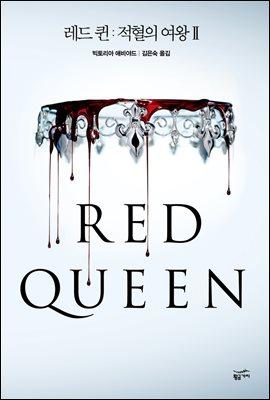 레드 퀸 : 적혈의 여왕Ⅱ