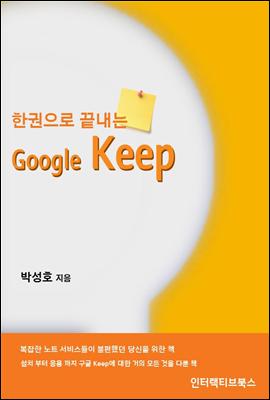 [모두의 가이드 #7] 한권으로 끝내는 구글 Keep