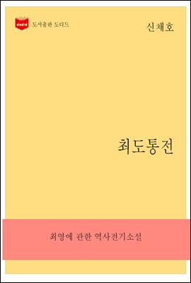 한국문학전집259