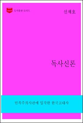 한국문학전집260