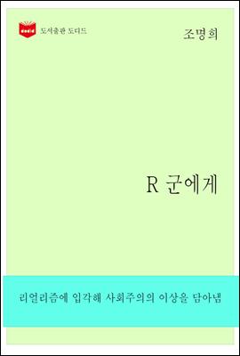 한국문학전집262