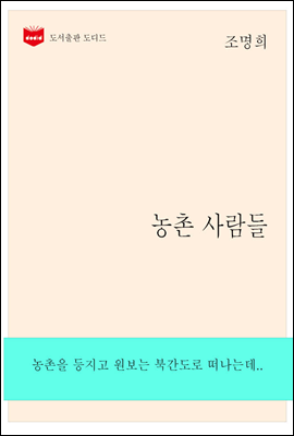 한국문학전집264