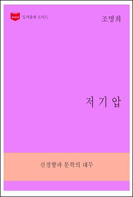 한국문학전집266