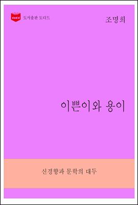 한국문학전집267