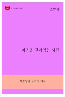 한국문학전집268