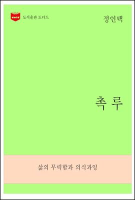 한국문학전집269