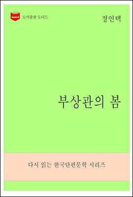 한국문학전집271