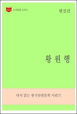 한국문학전집273