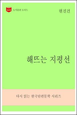 한국문학전집274