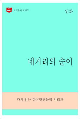 한국문학전집275