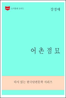 한국문학전집276
