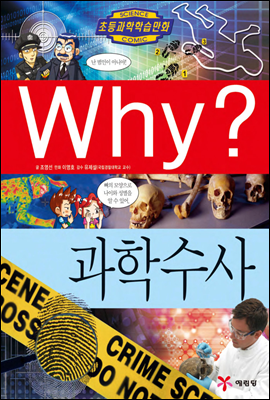 Why? 와이 과학수사