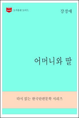 한국문학전집278