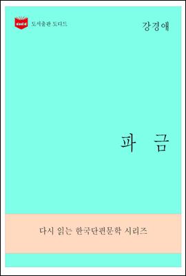 한국문학전집277