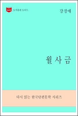 한국문학전집280