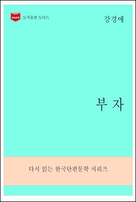 한국문학전집281