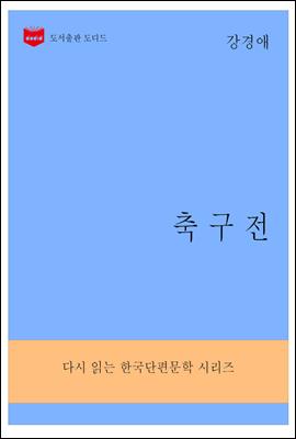 한국문학전집283