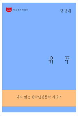 한국문학전집284