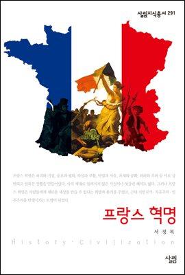 프랑스 혁명 - 살림지식총서 291