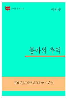 한국문학전집300