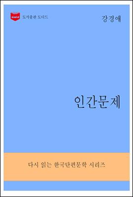 한국문학전집286