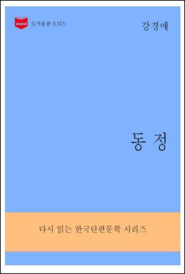한국문학전집287