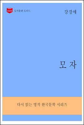 한국문학전집288