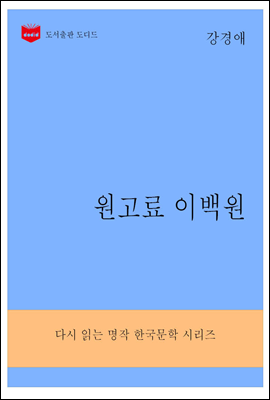 한국문학전집289