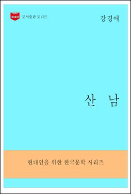 한국문학전집292