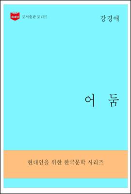 한국문학전집293