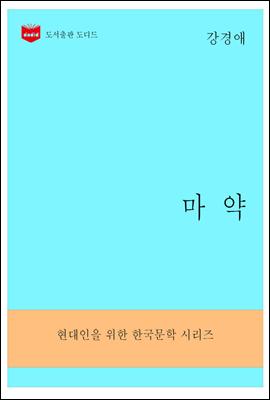 한국문학전집294