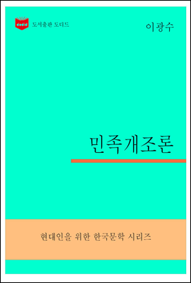 한국문학전집297