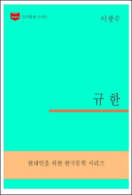 한국문학전집298