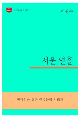 한국문학전집299