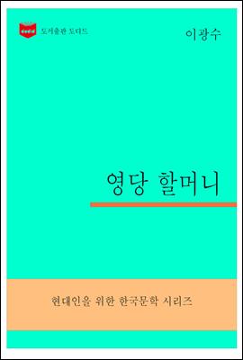 한국문학전집301