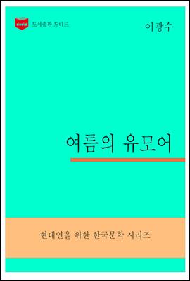 한국문학전집302