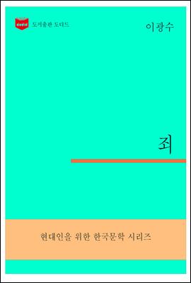 한국문학전집304
