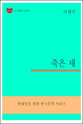 한국문학전집306