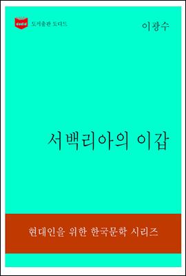 한국문학전집307