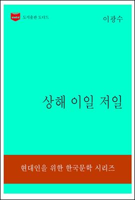 한국문학전집308