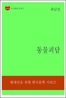 한국문학전집312