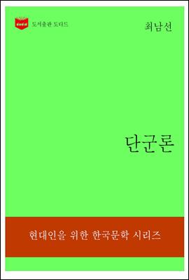 한국문학전집313