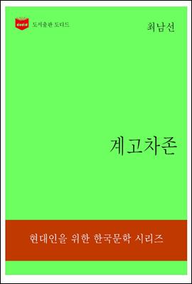 한국문학전집314